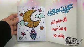 اعمال يدوية للاطفال طريقة صنع بطاقة معايدة لعيد الفطر DIY Eid cards for kids  - Azosen World