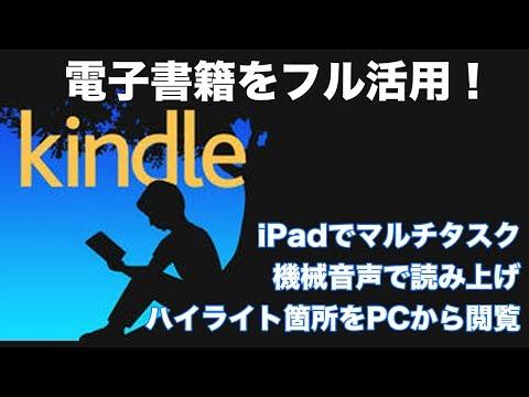Kindleをフル活用!マルチタスク/オーディオブック/本文の引用etc、電子書籍のちょっとディープな使い方