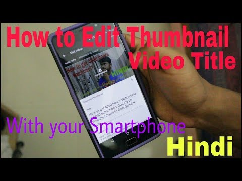 How to Change YouTube videos Thumbnails On Android and iPhone || Mew Tech