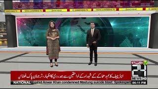 News Bulletin   6:00 PM   14 July 2018   24 News HD