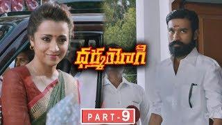 Dharma Yogi Full Movie Part 10 - Telugu Full Movies - Dhanush