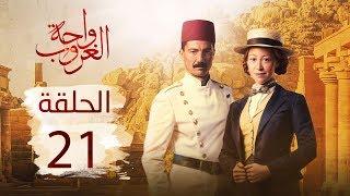 مسلسل واحة الغروب   الحلقة الحادية والعشرون - Wahet El Ghroub Episode  21