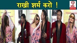 Rakhi ने Press Conference में पार की हदें, राखी और उनके होने वाले पति की बात सुनकर उड़ जाएंगे होश |