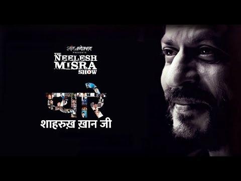 Pyaare Shahrukh Khan Ji     प्यारे शाहरुख़ ख़ान जी    The Neelesh Misra Show    Episode 2