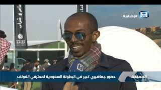 #x202b;الحربي: تفاعل كبير من العائلات مع البطولة السعودية للغولف#x202c;lrm;