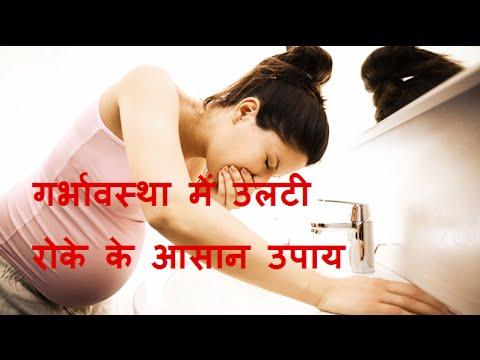 गर्भावस्था में उलटी रोके के आसान उपाय How To Stop Vomiting During Pregnancy Naturally