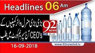 News Headlines | 6:00 AM | 16 Sep 2018 | 92NewsHD