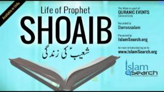Events of Prophet Shoaib