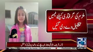 Close relatives of Zainab arrested | 24 News HD