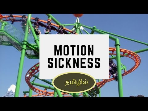 What causes Motion Sickness, dizziness? | Tamil Science