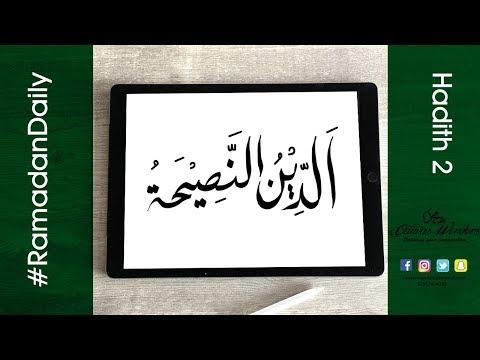 hadith 2 : الدِّينُ النَّصِيْحَة