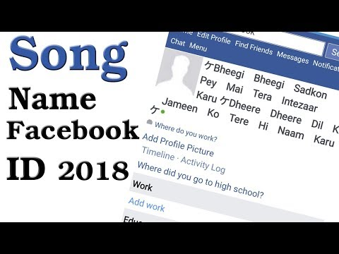 How To Create Facebook Song Name ID | New Update 2018