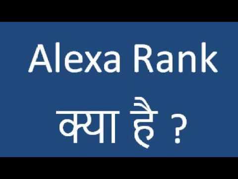 Alexa rank kya hai  | What is alexa rank  | Importance of alexa rank for my website/blog
