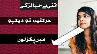 Pakistani gandi kahani