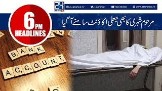 News Headlines | 6:00 PM | 15 Oct 2018 | 24 News HD