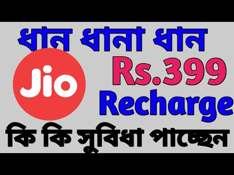 Jio Monsoon Offer Rs.399 All Need To Know in Bangla