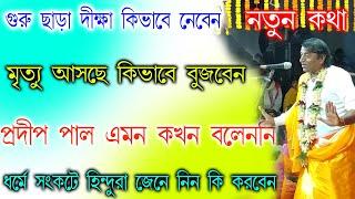 নেটে অনেক কথা শুনেছেন নতুন কথা শুনে নিন ।। Pradip pal new lila kirtan ।। New Kirtan Pradip Pal