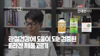 관절건강에 도움이 되는 검증된 콜라겐 제품 고르기 E105