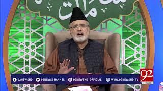 Shaam e Madina | Ashab-e-Suffa Ki Shan | Nazir Ahmed Ghazi  | 1 June 2018 | 92NewsHD