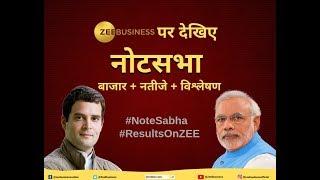 Zee Business  Lok Sabha Elections Result 2019 Live
