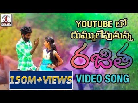 Xxx Mp4 Super Hit DJ Folk Songs Rajitha Video Song Hanmanth Yadav Gotla Lalitha Audios And Videos 3gp Sex