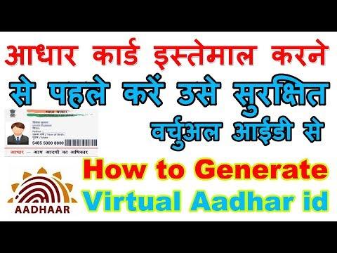 How to Create UIDAI Aadhaar virtual ID Or VID (ऐसे बनाएं अपने आधार कार्ड के लिए वर्चुअल आईडी)