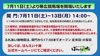 ばんえい十勝LIVE 2020年7月6日