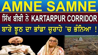 ਸਿੱਖ ਬੀਬੀ ਨੇ Kartarpur Corridor ਬਾਰੇ ਝੂਠ ਦਾ ਭਾਂਡਾ ਚੁਰਾਹੇ