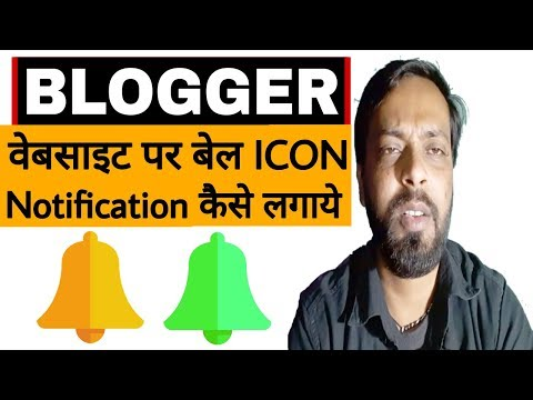 How to Enable Bell Icon Push Notification on Blogger Website? In hindi 2018