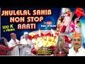 Jhulelal Sai Non Stop Aarti First Time 3 In 1 Aarti Prabhu Laungani