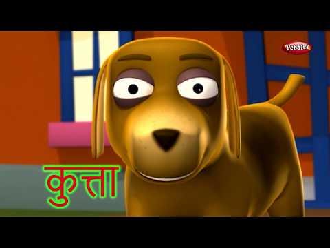 Animal Facts in Hindi | Dog Facts Hindi | Dog Essay in Hindi | Dog Song | Dog Story | Dog Sound