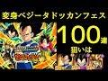 【ドッカンバトル】変身ベジータフェス100連動画!