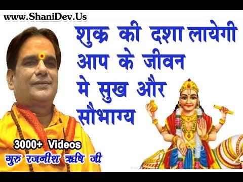 शुक्र की दशा लाएगी जीवन में सुख और सौभाग्य | Venus Dasha Upay | Shukra Dasha