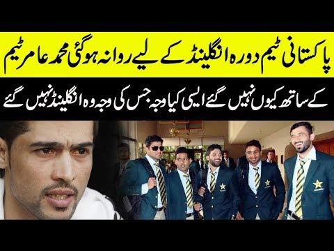 Pakistan cricket team leaves for Ireland-England tour Pakistan