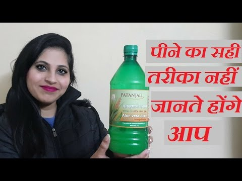 How to Take Aloe Vera Juice | How To Drink Aloe Vera Juice | Patanjali Aloe Vera Juice