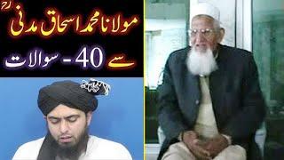 40-Questions with Maulana ISHAQ Madani رحمہ اللہ (By Engineer Muhammad Ali Mirza on 23-March-2012)