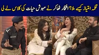 Iftikhar Thakur Best Comedy with Mehwish Hayat | Aplus
