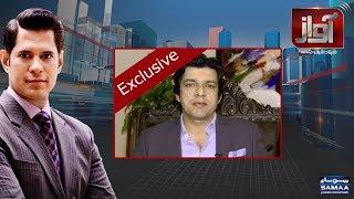 PTI Ki Ek Aur Jeet   Awaz   SAMAA TV   15 August 2018