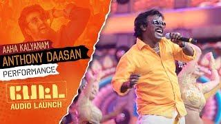 Aaha Kalyanam Performance | PETTA Audio Launch