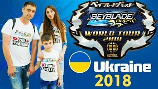 Download НАЦИОНАЛЬНЫЙ ЧЕМПИОНАТ ПО БЕЙБЛЭЙД УКРАИНА 2018 Beyblade Burst Tournament in Ukraine Video