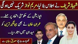 Shehbaz Sharif calls meeting, Maryam Nawaz will not join || Jehangir Tareen returns || Siddique Jaan