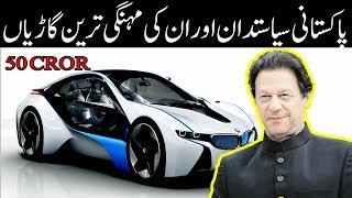 Pakistani Politicians With Their Luxury Cars| Prices Will Shock You| Urdu|Hindi