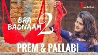 BraaBadnam Part 2|Full on Comedy Love Story 2019| Short Film| Prem Kazi | Pallabi Kar| PK Production