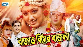 Bajao Biyer Bajna   Bangla Full Movie   Riaz   Apu Biswas   Jona   Raj Kamol   Nutun   Afzal Sharif