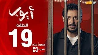 مسلسل أيوب بطولة مصطفى شعبان – الحلقة التاسعة عشر (١٩)    (Ayoub Series ( EP 19