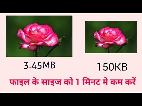 How to reduce jpg file in 1 click /jpg file ke size ko kam kaise karen. #S2V #s2v #speed2velocity