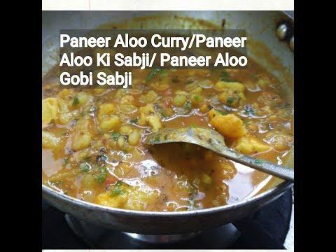 Aloo Paneer Curry, Aloo Gobi Paneer Ki Sabji|| Paneer Aloo Sabji| |Gobi Aloo Curry|| Ladies Dunia