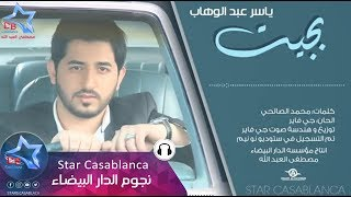 Yaser Abd Alwahab - Bajeet (Exclusive Audio) | 2015 | (ياسر عبد الوهاب - بجيت (حصرياً
