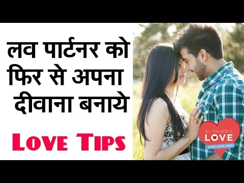 How To Make A Man Fall In Love Again With You Love Tips In Hindi