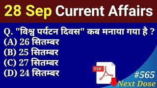 Next Dose #565 | 28 September 2019 Current Affairs | Daily Current Affairs | Current Affair in Hindi